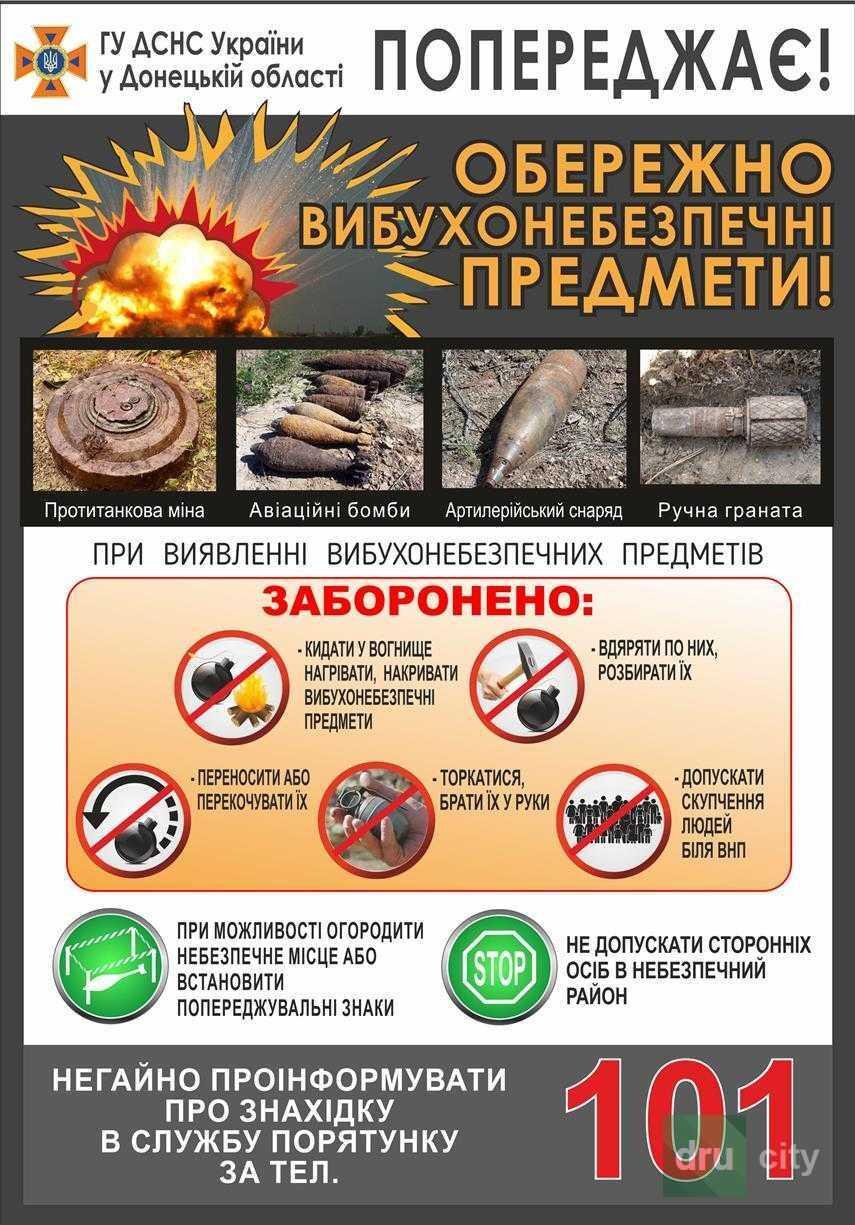 ГСЧС-45 предупреждает о правилах поведения в случае обнаружения взрывоопасных предметов!