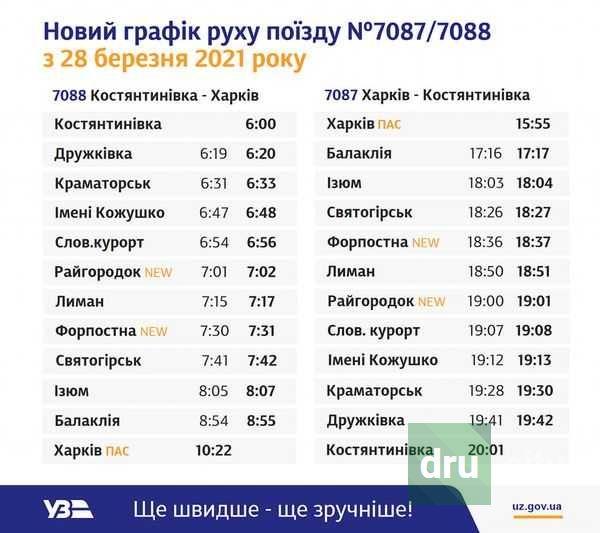 В расписании электрички до Харькова - изменения